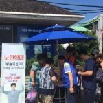 제주노인보호전문기관 노인학대예방 홍보캠페인 실시