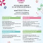 제주올레, '서귀포 터미널 토!토!즐!' 8월 참가자 모집