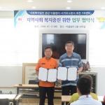효돈119센터, 사회복지법인 춘강 어울림터와 업무 협약 체결