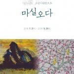 소암기념관 개관 10주년 '마실오다' 展 개최