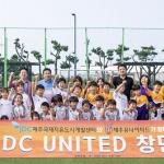 'JDC 유나이티드' 축구아카데미 2기 창단