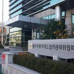 지방선거 선거비용 공개...제주도지사 1인당 '2억6천만' 지출
