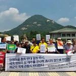 강정마을회, '국제관함식' 개최 수용여부 오늘 결론