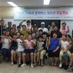 도리초, '부모-자녀 소통 증진' 감동캠프 개최