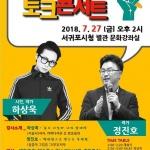 서귀포시 청년의 희망과 도전을 위한 '청춘토크콘서트' 참가자 모집