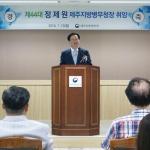 정제원 서기관, 제44대 제주병무청장 취임