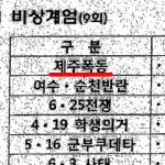 """기무사 계엄문건에 """"제주폭동""""...軍 4.3 역사인식 도마"""