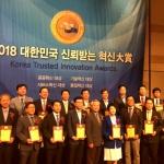 제주경제통상진흥원, 2018 대한민국 신뢰받는 혁신대상 수상