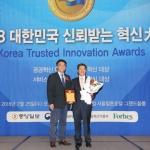 제주에너지공사, '2018 대한민국 신뢰받는 혁신 대상' 수상