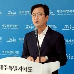 제주국제컨벤션센터 대표이사에 김의근 교수 내정
