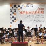 동화초 오케스트라, '2018 제주청소년관악제 참가