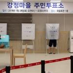 강정마을회 오늘 '국제관함식' 주민투표...어떤 결론 내릴까