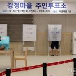 강정마을회, 제주해군기지 국제관함식 '수용' 결정