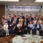 제주장애인체육발전포럼, 창립기념 세미나 개최