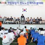 제24회 제주도 연합회장기 노인게이트볼대회 개최