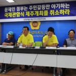 """""""해군, 관함식 제주개최 공식발표 '안하무인'"""" 강력 규탄"""