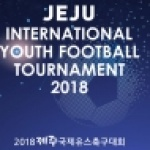 제주국제유스축구대회 11일 개막...호펜하임 등 국내외 명문팀 출전