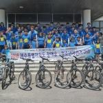 2018 장애 유. 청소년자전거대회 성황리에 열려