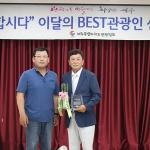 제주관광협회 '이달의 베스트 관광인' 양문권 대표 선정