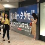 日 도쿄 지하철역에 '제주관광' 광고 등장