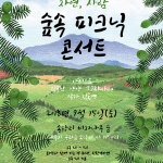 제주 비자나무 숲에서 즐기는 '숲속 피크닉 콘서트' 개최
