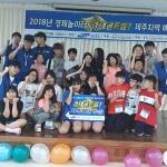 은성종합복지관, '2018 경제골든벨' 제주지역 예선 개최
