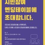 '실패경험 공유 오픈테이블'…22일, '2018 실패박람회 국민숙의토론'