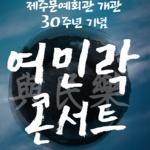제주도문예회관 개관 30주년 기념 '여민락 콘서트' 개최