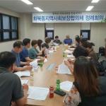 화북동지역사회보장협의체 8월 정례회의 실시