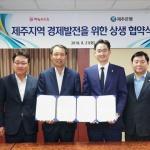 제주은행-(주)한라산, '제주지역 경제발전 위한 상생' 협약 체결