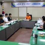 동부소방서, '조직문화 개선' 소통협의체 회의 운영