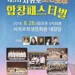 제3회 서귀포소년소녀합창페스티벌 25일 개최