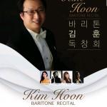 바리톤 김훈 독창회 27일 제주도문예회관서 개최