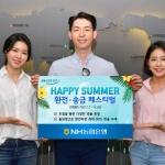 농협은행 제주본부, 휴가철 '환전‧송금 페스티벌' 호응