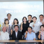 대만 가오슝시청 교육국, 4·3평화재단 방문...4·3교육프로그램에 큰 관심