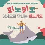 서귀포예술의전당, 어린이연극 '피오키오' 영상 상영