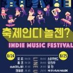 제주 인디 뮤직페스티벌, '축제인디 놀젠?' 24일 개막