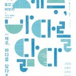 바다쓰레기 문제에 집중한 작가들...'제주, 바다를 닮다'展 개최