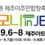 """제주아트센터, 제주이주민 합창축제 개최...""""합창으로 갈등 해소"""""""