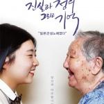 """'진실과 정의 그리고 기억' 展 제주 개최...""""'위안부' 아픔 공감"""""""