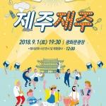 서울 광화문광장서 만끽하는 제주 전통문화