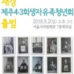"""재경제주4.3희생자유족청년회 출범 """"수도권서 4.3 알린다"""""""