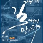서귀포예술의전당 '제주기행-길에서 만나다' 展