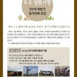 제주4.3 평화기행 참가 단체 모집...9~11월 진행