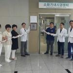 서귀포의료원, '우수내시경실'로 재인증