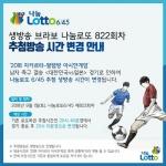 '축구 한일전' 중계로 822회 로또 추첨 밤 11시 이후로 연기