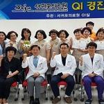 서귀포의료원, 제13호 QI 경진대회 성황리 개최
