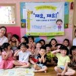 제주 어린이급식관리센터, 찾아가는 비만예방 사업 진행