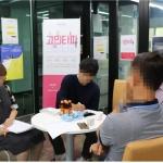 제주청년센터, 청년 고민상담 프로그램 '고민타파' 진행