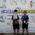 인화초, 전국 청소년과학탐구대회 기계공학부문 대상 수상